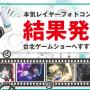 『本気レイヤーフォトコンテスト』1次審査結果発表!